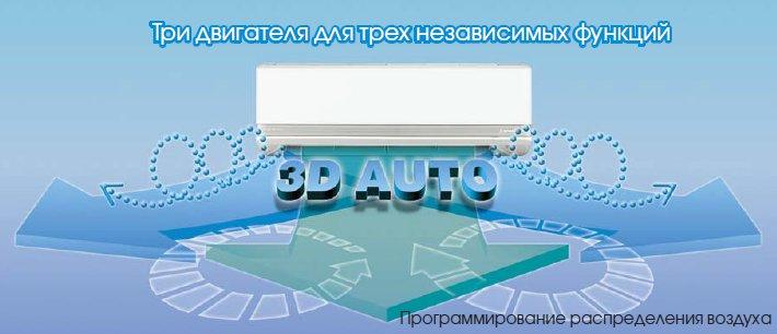 3D AUTO вертикальная + горизонтальная ВОЗДУШНАЯ СПИРАЛЬ